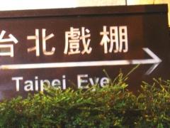 taipei_eye_adj_sz
